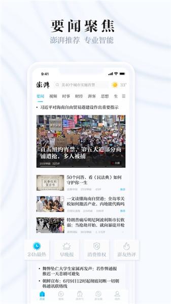 澎湃新闻手机客户端 v7.2.8 安卓最新版 2