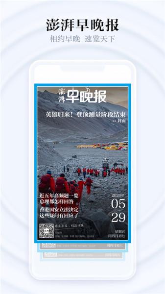 澎湃新闻手机客户端 v7.2.8 安卓最新版 3