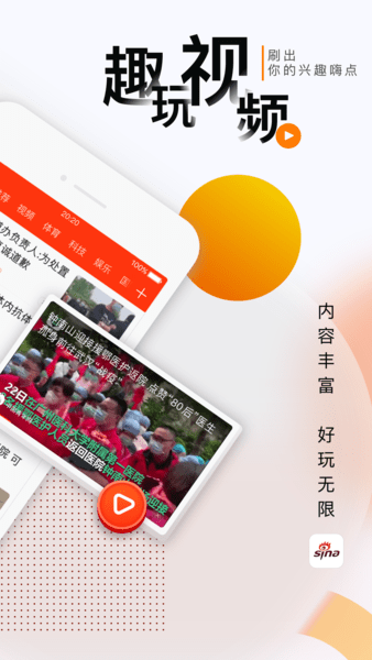 新浪新闻首页手机版 v7.26.5 安卓最新版 0