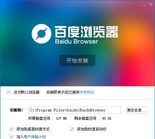 百度浏览器最新2021版 v8.7.5000.4985 正式版 0