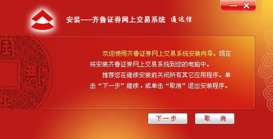 齐鲁证券通达信官方免费 v9.41 官网版 0