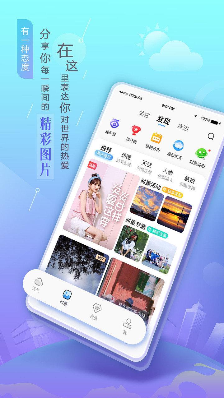 墨迹天气官方最新版手机版 v8.0502.02 安卓版 1