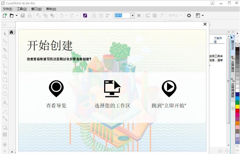 coreldraw x8(矢量绘图软件) v18.1.0.461 绿色中文版 0