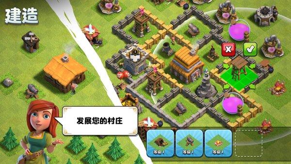 部落冲突百度最新版 v11.446.20 官方安卓最新版 2