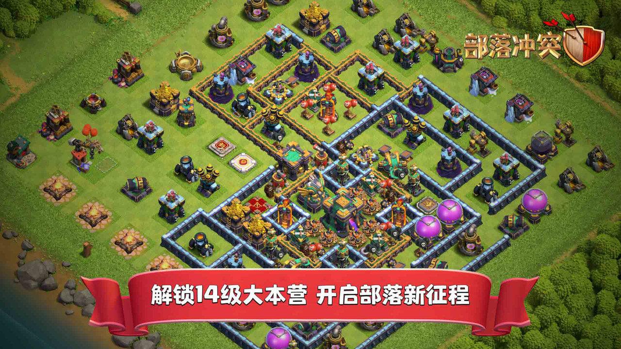 部落冲突最新版本2020 v13.180.14 安卓官方版 0