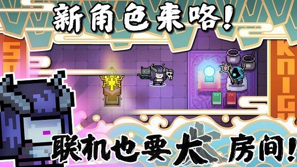 元气骑士最新内购破解ios v2.0.1 iphone无限钻石版 2