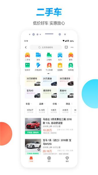 58同城手机版 v8.8.2 安卓最新版 0