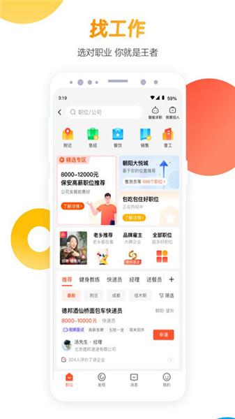 58同城手机版 v8.8.2 安卓最新版 1