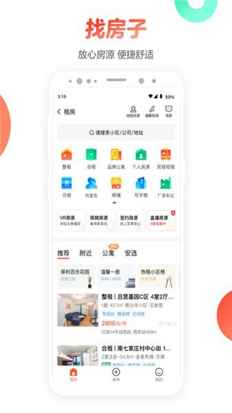 58同城app v9.10.1 安卓最新版 2