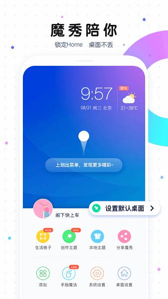 魔秀桌面app官方版 v7.2.4 安卓最新版 2