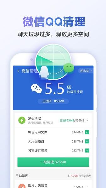 猎豹清理大师IOS版最新版 v1.0 iPhone版 1