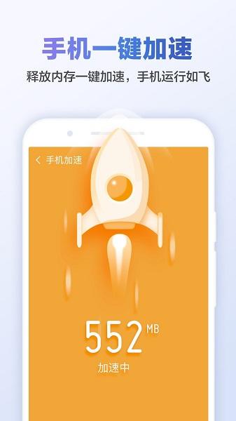 猎豹清理大师IOS版最新版 v1.0 iPhone版 2