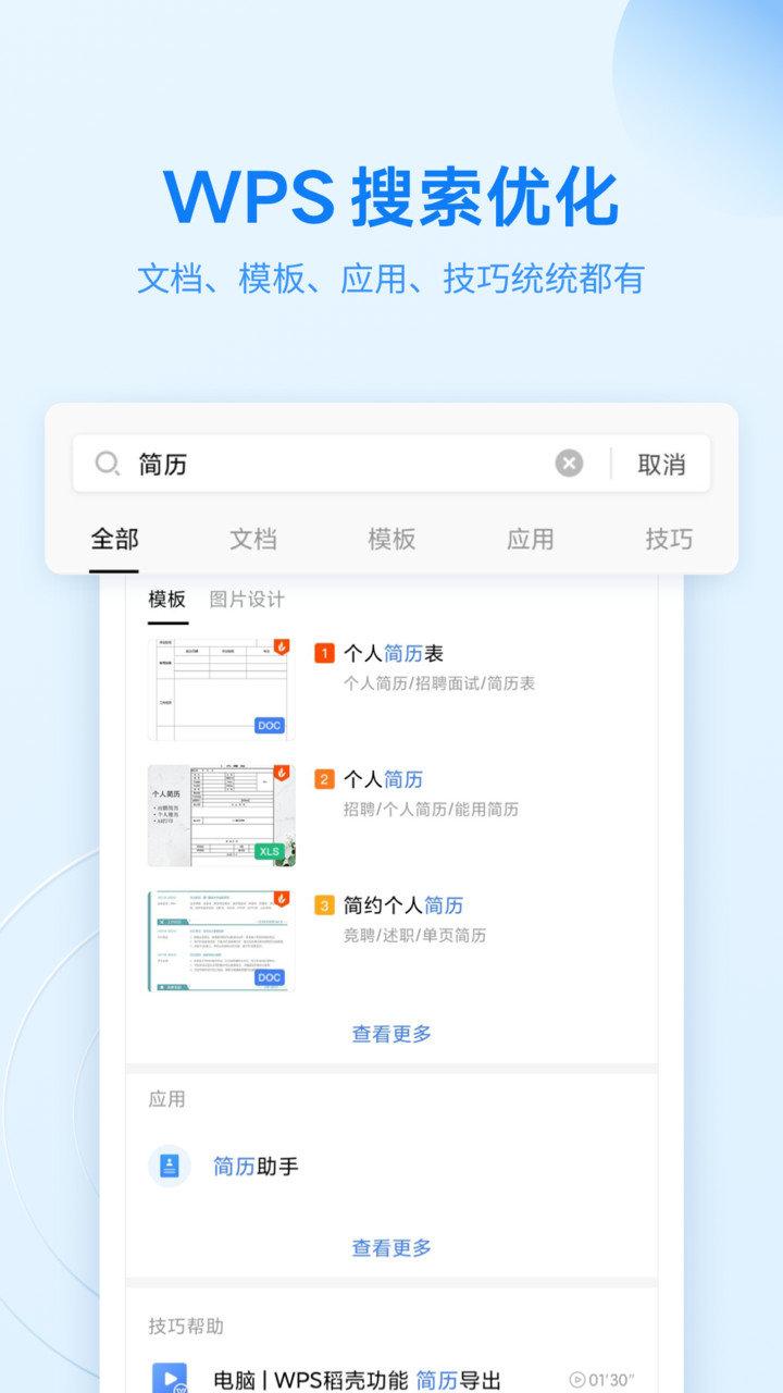 wps office 2019 V11.1.4 官方安卓最新版 0