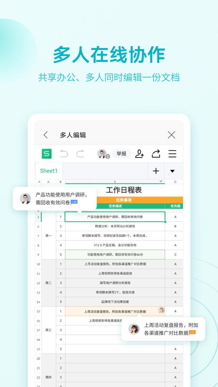 wps office 2019 V11.1.4 官方安卓最新版 1