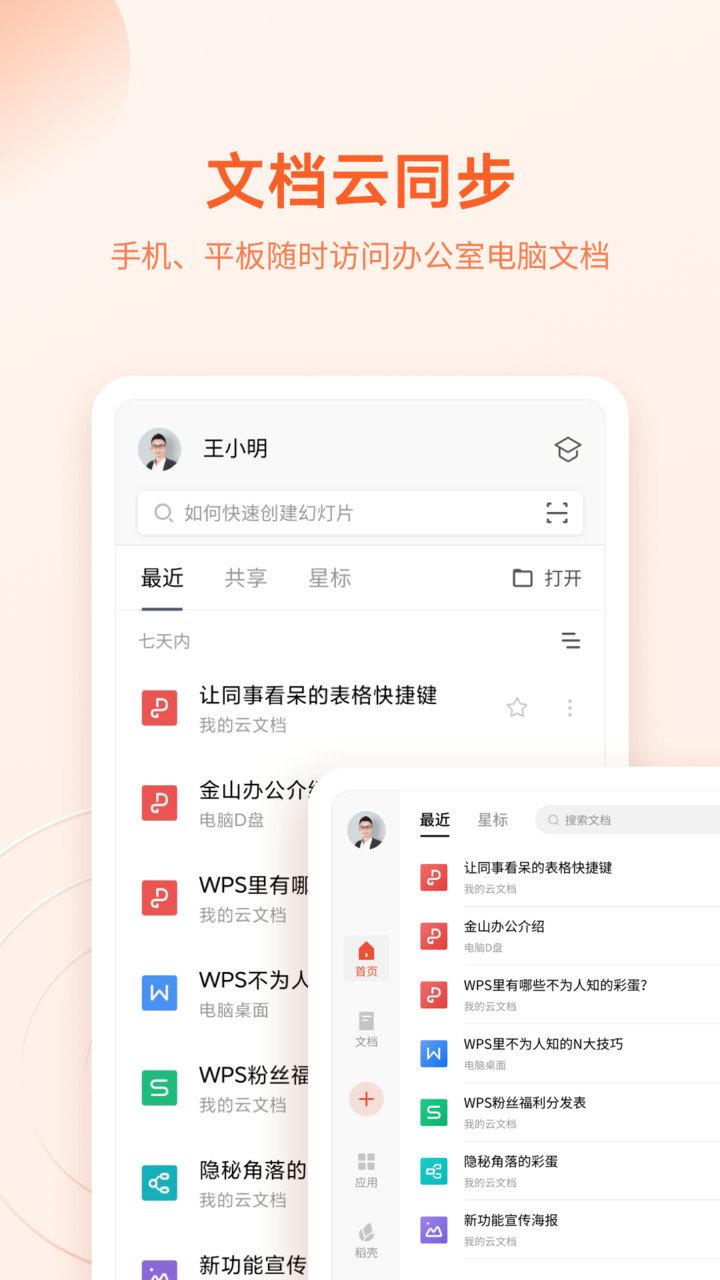 wps office 2019 V11.1.4 官方安卓最新版 2