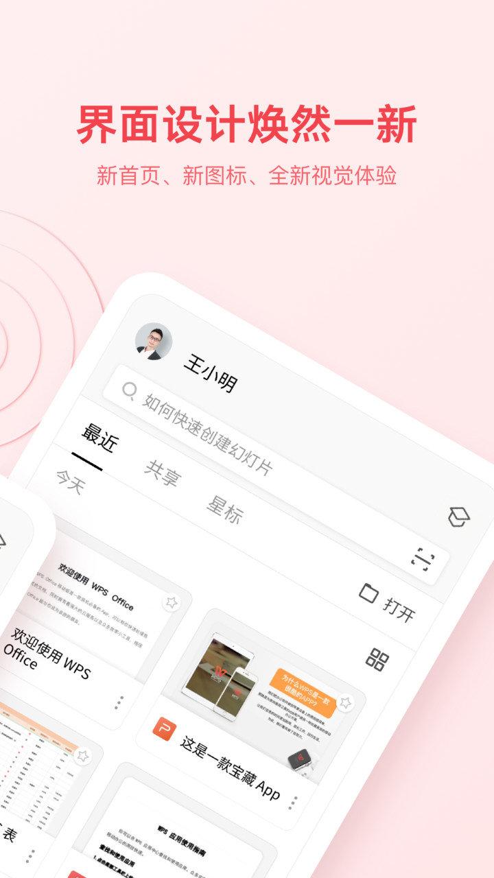 wps office 2019 V11.1.4 官方安卓最新版 3