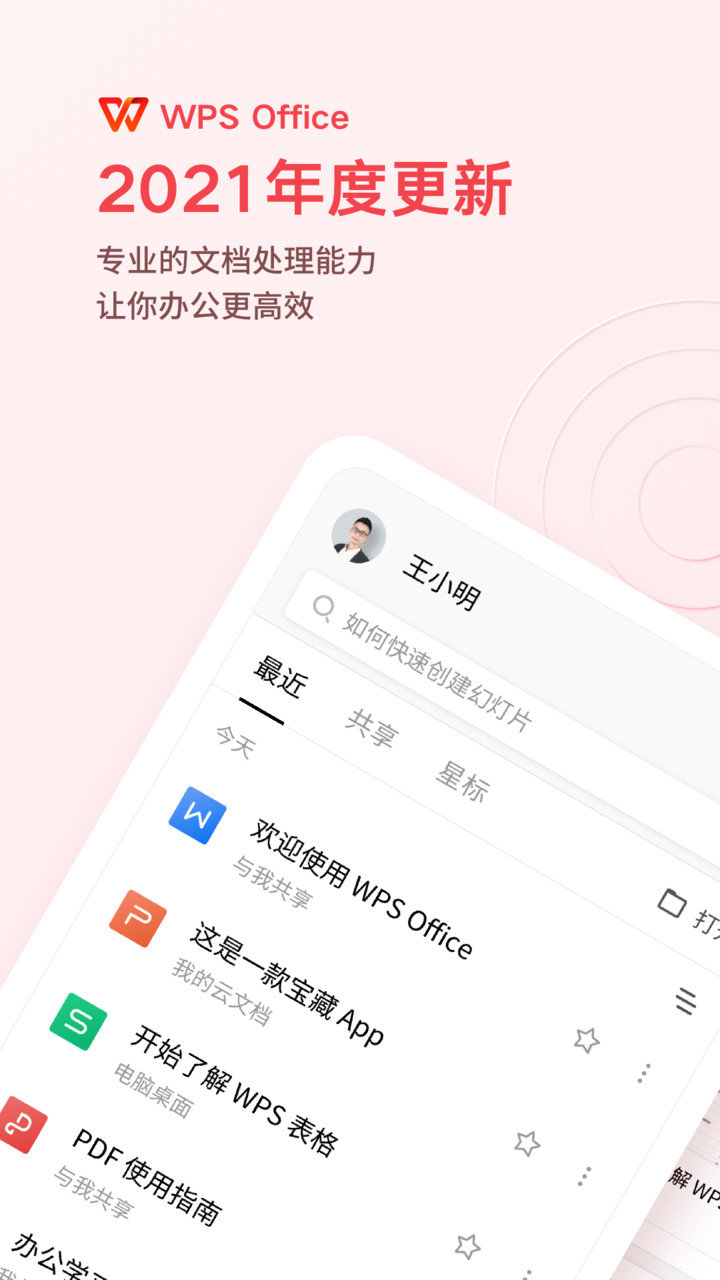 wps office app下载