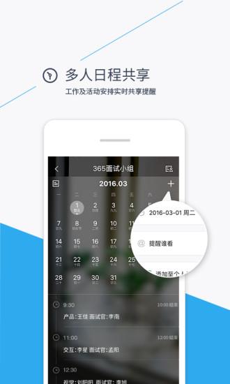 365日历万年历农历软件 v7.0 安卓最新版 2