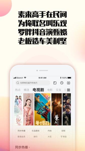 乐视视频免费版(letv) v9.19.1 官方安卓版 3