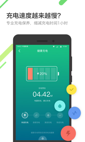 金山电池医生手机版 v5.4.1 官方安卓版 0