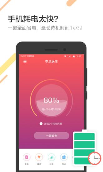 金山电池医生手机版 v5.4.1 安卓版 2