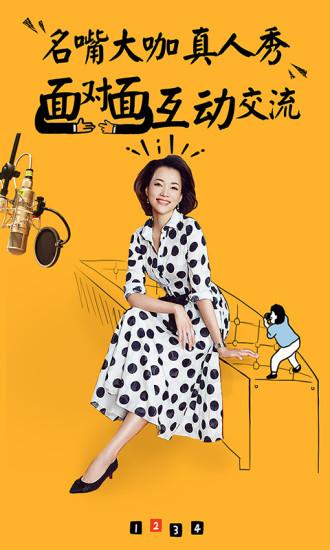 CNTV中國網絡電視臺2017 v6.2.00 官網安卓版 0