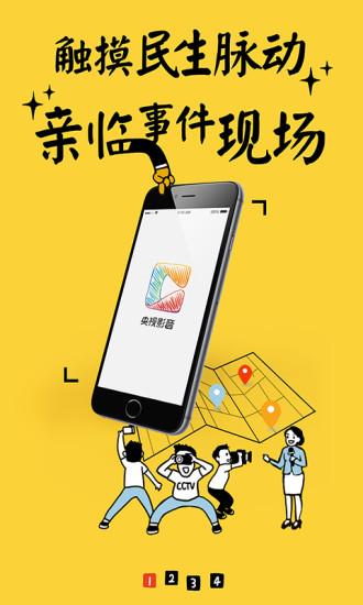 CNTV中国网络电视台2017 v6.2.00 官网安卓版 3