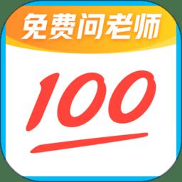 作業幫app(在線拍照解題)