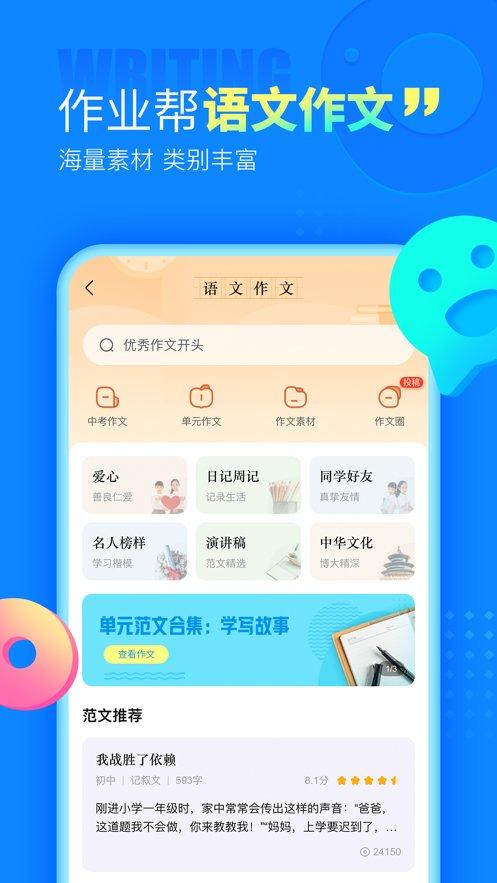 作業幫app最新版 v12.12.2 安卓免費版 2