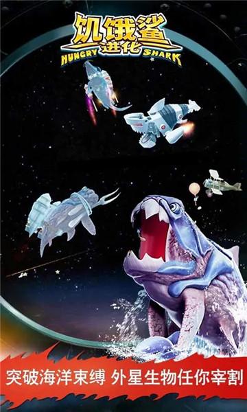 饥饿的鲨鱼进化无限金币版钻石版 v6.3.0.0 安卓无敌版0