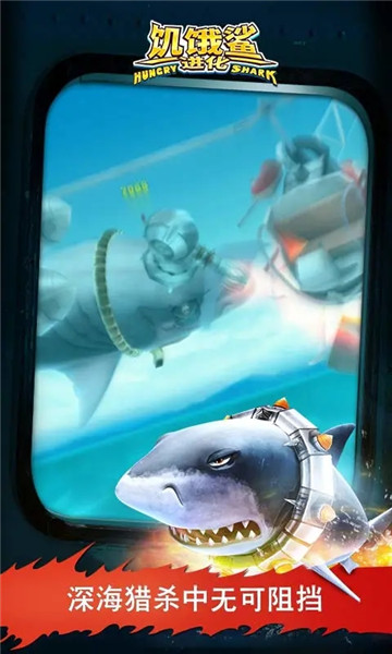 饥饿的鲨鱼进化无限金币版钻石版 v6.3.0.0 安卓无敌版1