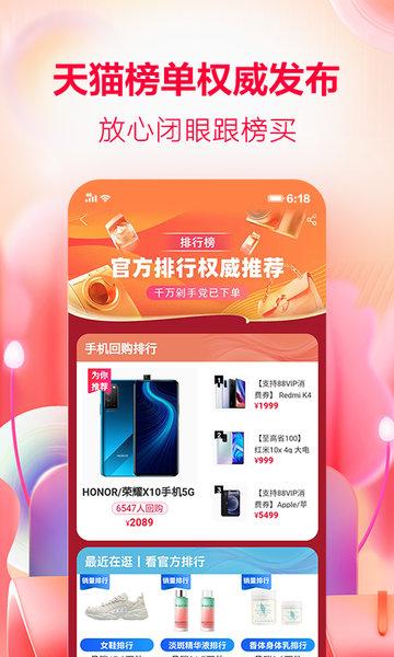 手机天猫最新版 v9.4.0 安卓官方版 1