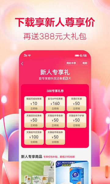 手机天猫商城app