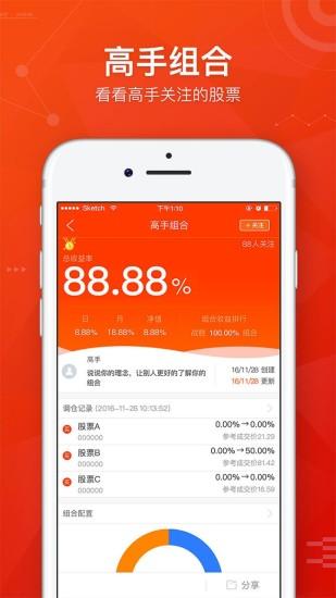 中信建投证券手机app v2.0.1 官网钱柜娱乐官网版 0