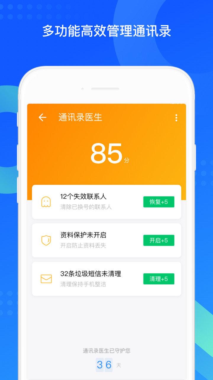 qq同步助手app v6.9.33 安卓版 0