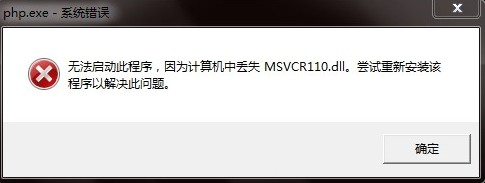 system32 msvcr110.dll for 32/64位 win10/7/2008 1