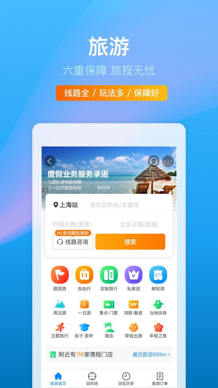 携程旅行网手机版 v7.7.0 官网安卓版 0