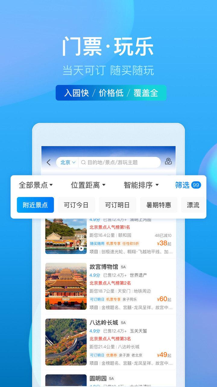 携程旅行网手机版 v7.9.3 官网安卓版 2
