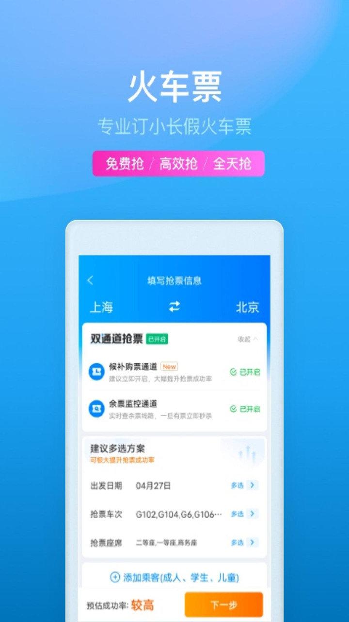 携程app官方下载