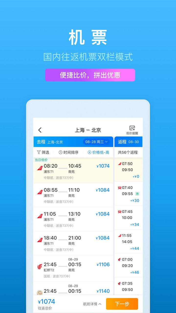 携程旅行网手机版 v7.7.0 官网安卓版 4