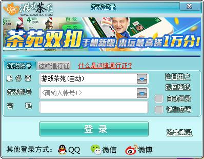常州游戏茶苑大厅2017 v2.2017.02.14 官方最新版 0
