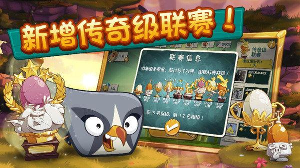 愤怒的小鸟2破解版中文版 v6.0.0 钱柜娱乐官网无限宝石版 0
