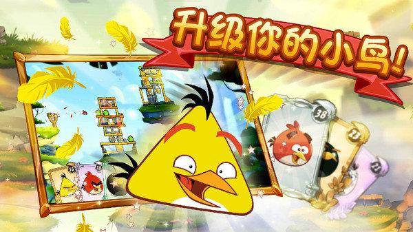愤怒的小鸟2破解版中文版 v6.0.0 钱柜娱乐官网无限宝石版 3