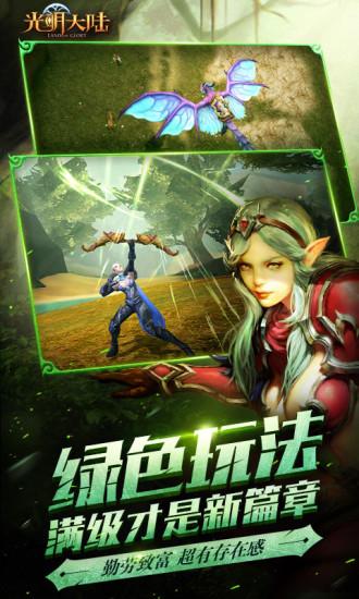光明大陆益玩版 v1.390583.405590 安卓最新版0
