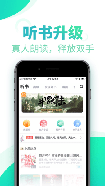 书旗小说ios版 v3.7.0.0 iPhone最新版 0