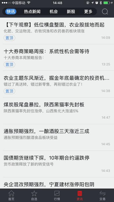 上海证券玉如翼