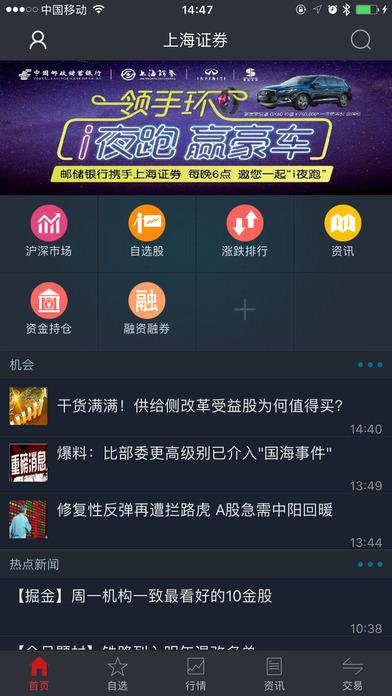 上海证券手机玉如翼