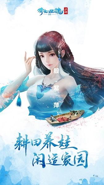 网易倩女幽魂手机版 v1.2.2 官网钱柜娱乐官网版 1