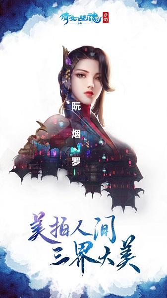 网易倩女幽魂手机版 v1.2.2 官网钱柜娱乐官网版 3