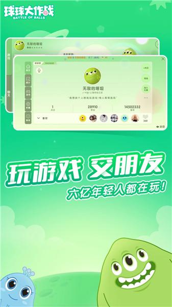 球球大作战猎魔模式手机版 v6.3.1 安卓版 2
